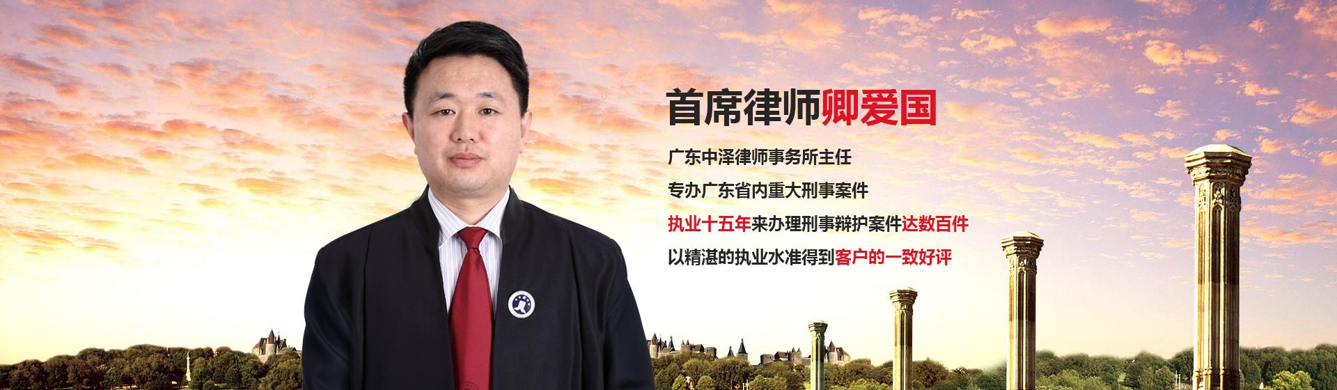 广州走私律师大图二