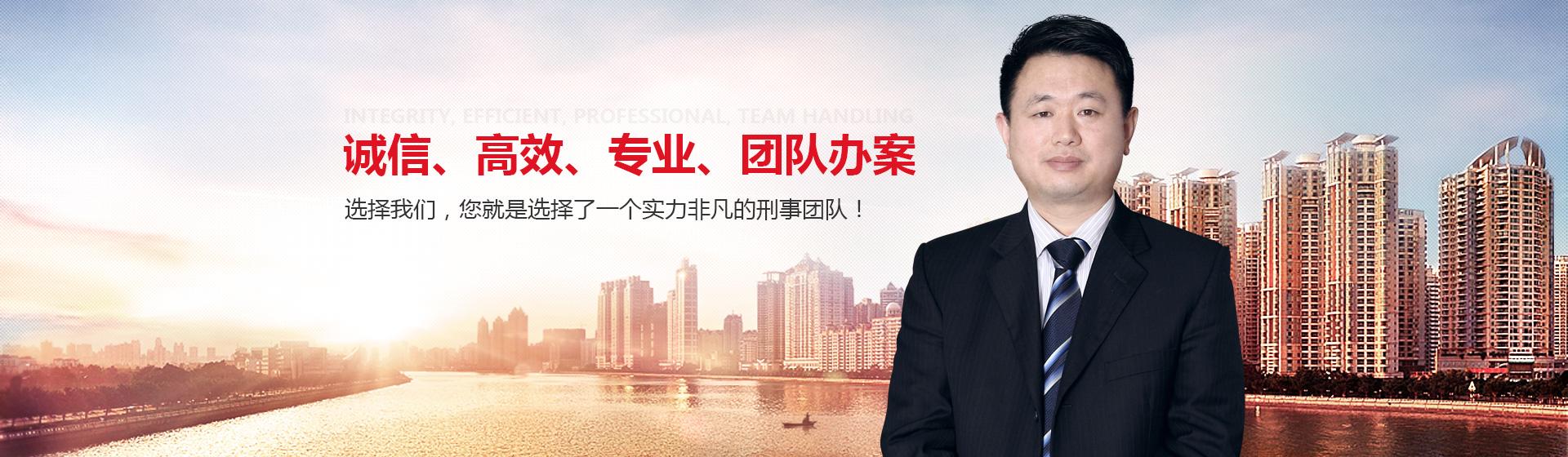 广州诈骗律师大图二